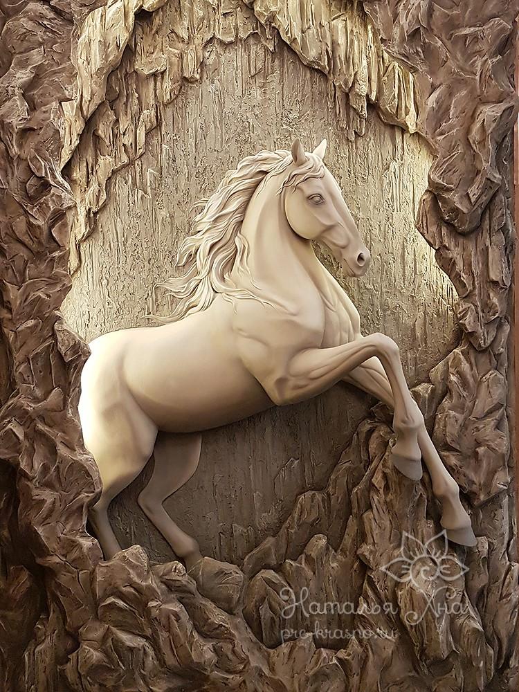 Горельеф Пещерный конь. Автор Наталья Хна, г. Москва.