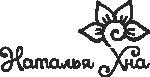 Лого Наталья Хна