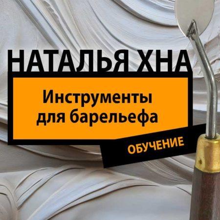 instrumenty 450x450 - Подарочный сертификат на мастер-класс по барельефу