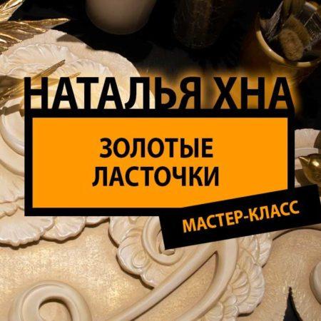 ptichki 1 450x450 - Подарочный сертификат на мастер-класс по барельефу