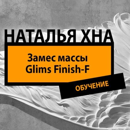 zames 450x450 - Студия барельефа Натальи Хна