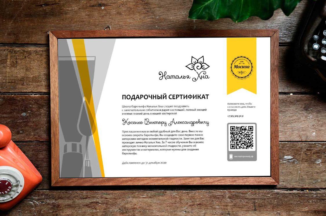 Подарочный сертификат на мастер-класс