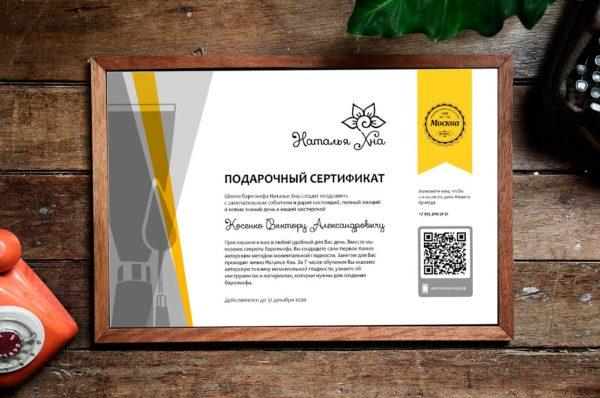 Подарочный сертификат на мастер-класс по барельефу